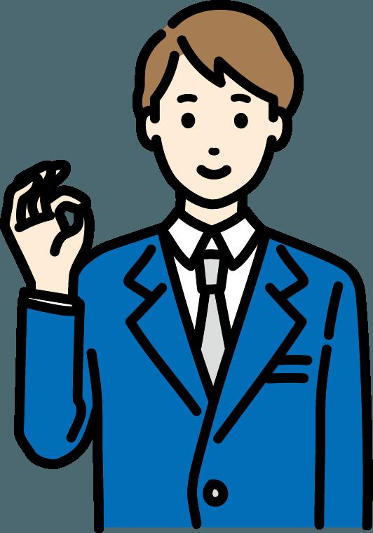 OKサインしているビジネスマン(男)のイラスト