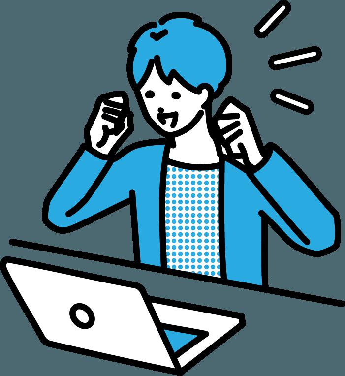 パソコンの前で喜んでいる人のイラスト