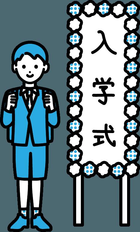 小学校の入学式(男)のイラスト