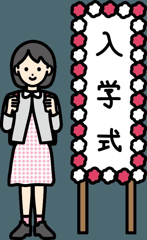 小学校の入学式(女)のイラスト