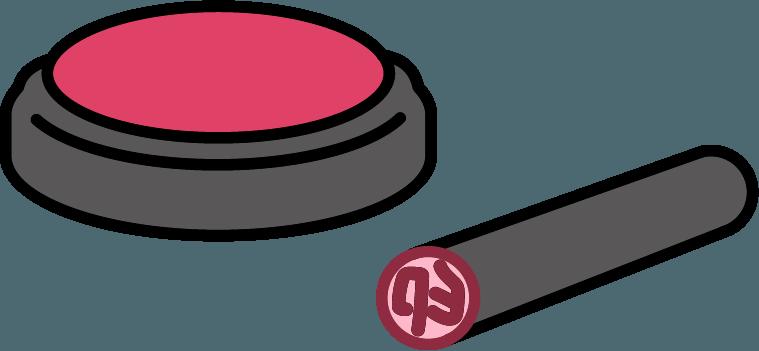 印鑑と朱肉のイラスト