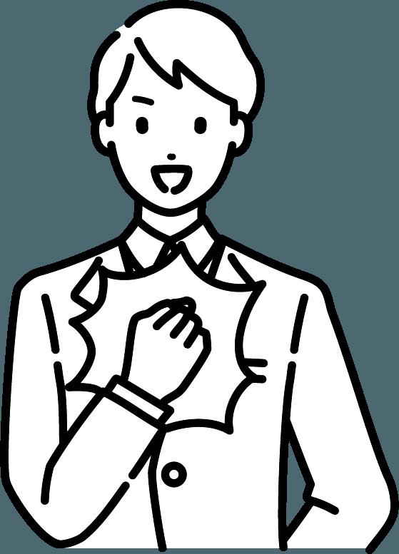 胸を叩いている人(男)のイラスト