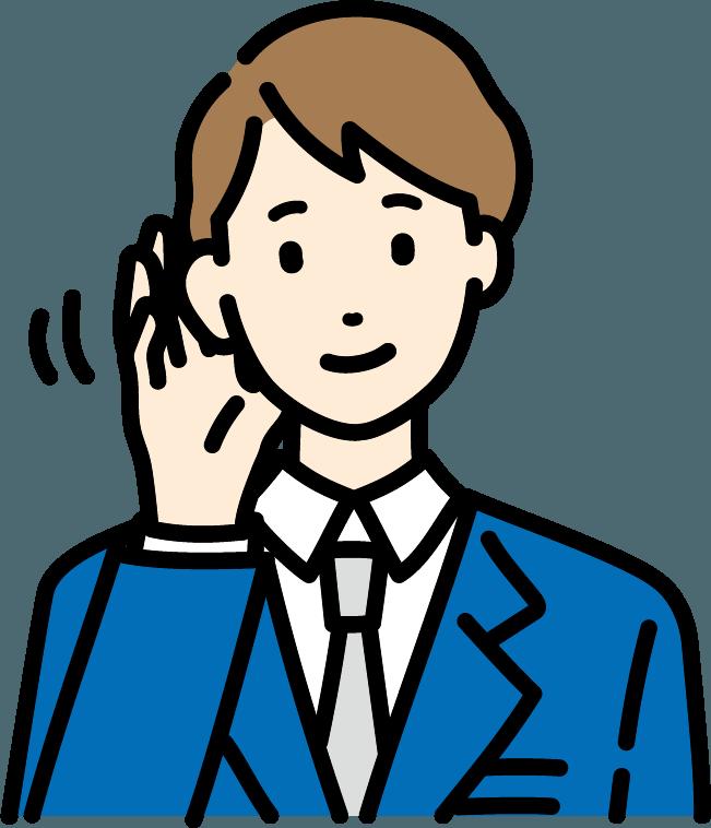耳を澄ましている人(男)のイラスト