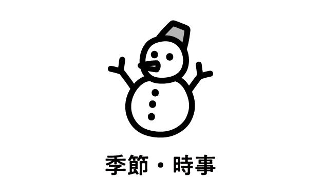 季節・時事