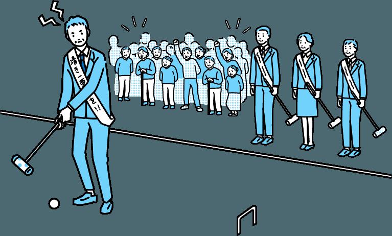 選挙のイラスト